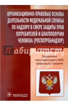 Организационно-правовые основы деятельности ФС по надзору в сфере защиты прав потребителей - Кучеренко, Голубева, Груздева, Пономарева