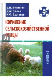 Кормление сельскохозяйственной птицы - Фисинин, Драганов, Егоров
