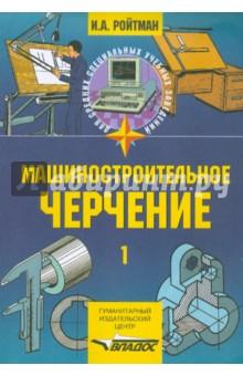 Машиностроительное черчение. В 2-х частях. Часть 1 - Израиль Ройтман