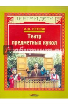 Театр предметных кукол - Игорь Петров