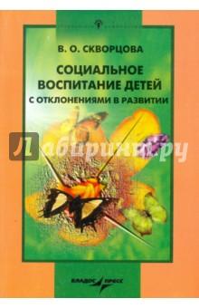 Купить Вероника Скворцова: Социальное воспитание детей с отклонениями в развитии ISBN: 978-5-3050-0192-1