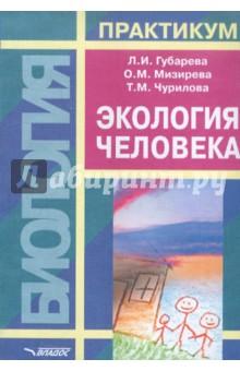 Купить Губарева, Мизирева, Чурилова: Экология человека. Практикум для вузов ISBN: 978-5-6910-0844-3
