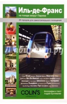 Иль-де-Франс. На поезде вокруг Парижа - Андрей Бухтияров