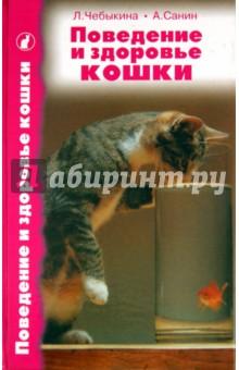 Поведение и здоровье кошки - Чебыкина, Санин