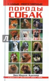 Самые популярные породы собак - Эва-Мария Кремер