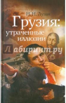 Грузия. Утраченные иллюзии - Николай Лузан