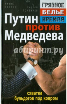 Путин против Медведева - схватка бульдогов под ковром - Осовин, Почечуев