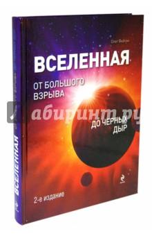Вселенная. От Большого Взрыва до черных дыр - Олег Фейгин