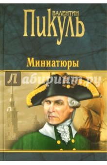 Валентин Пикуль. Миниатюры. Издательство: Вече, 2011 г.