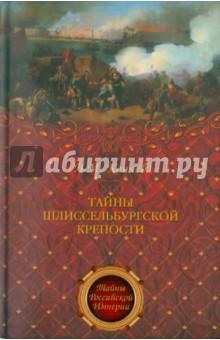 Тайны Шлиссельбургской крепости - Николай Коняев изображение обложки