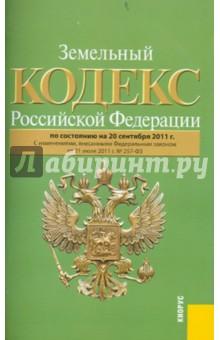 Земельный кодекс РФ по состоянию на 20.09.11 года