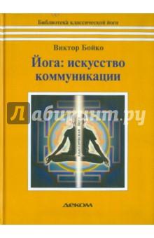 Йога. Искусство коммуникации - Виктор Бойко изображение обложки
