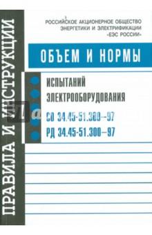 Объем и нормы испытаний электрооборудования СО 34.45-51.300-97 РД 34.45-51.300-97