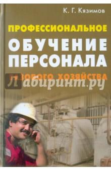 Профессиональное обучение персонала газового хозяйства - Карл Кязимов