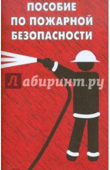 Пособие по пожарной безопасности - О. Тихомиров
