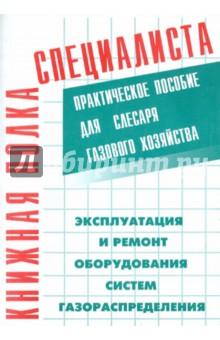 Эксплуатация и ремонт оборудования систем газораспределения - Кязимов, Гусев
