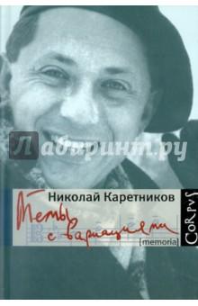 Тема с вариациями - Николай Каретников