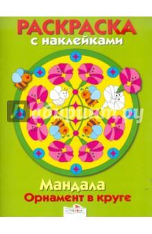 Мандала. Орнамент в круге. Выпуск 1.Зеленая книжка