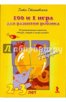 100 и 1 игра для развития ребенка - Гита Сташевская