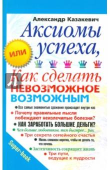Аксиомы успеха - Александр Казакевич