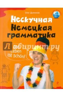 Нескучная немецкая грамматика - Олег Дьяконов