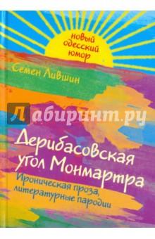 Дерибасовская угол Монмартра - Семен Лившин