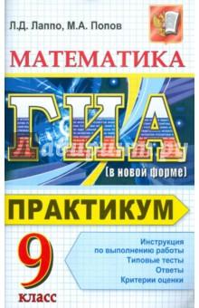 ГИА. Математика. 9 класс. Практикум по выполнению типовых тестовых заданий - Лаппо, Попов