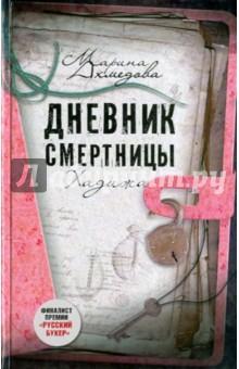Дневник смертницы. Хадижа - Марина Ахмедова
