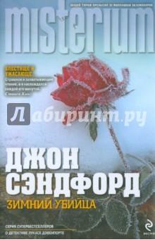 Зимний убийца - Джон Сэндфорд