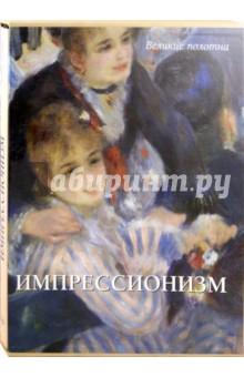 Импрессионизм - Татьяна Пономарева