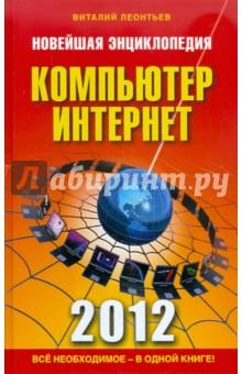Новейшая энциклопедия. Компьютер и Интернет 2012 - Виталий Леонтьев