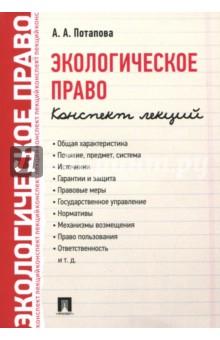 Экологическое право. Конспект лекций - Анастасия Потапова