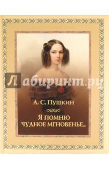 Я помню чудное мгновенье... - Александр Пушкин