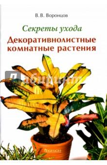 Секреты ухода. Декоративнолистные комнатные растений - Валентин Воронцов