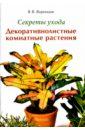 Валентин Воронцов - Секреты ухода. Декоративнолистные комнатные растений обложка книги