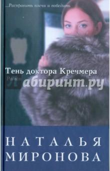 Тень доктора Кречмера - Наталья Миронова