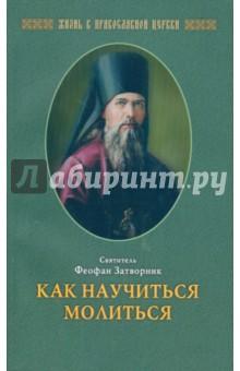 Как научиться молиться - Епископ Феофан Затворник Вышенский