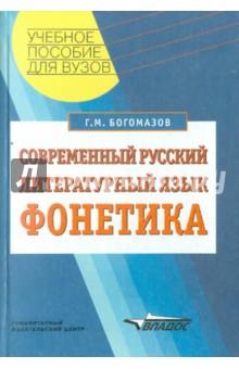 Современный русский литературный язык: Фонетика - Геннадий Богомазов