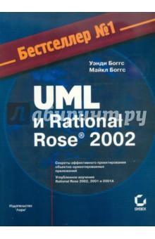UML и Rational Rose 2002 - Боггс, Боггс