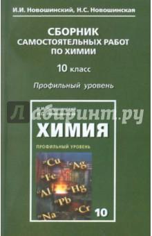 Сборник самостоятельных работ по химии. 10 класс. Профильный уровень - Новошинский, Новошинская