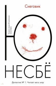 Снеговик - Ю Несбё