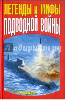 Легенды и мифы подводной войны - Геннадий Дрожжин