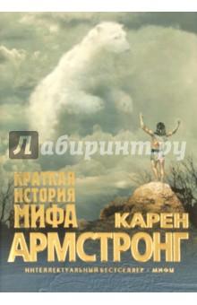 Краткая история мифа - Карен Армстронг
