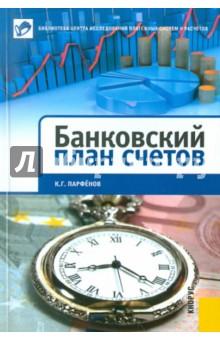 Банковский план счетов - Кирилл Парфенов