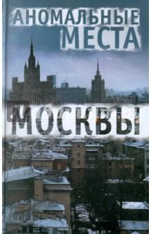 Аномальные места Москвы - Елена Разумовская