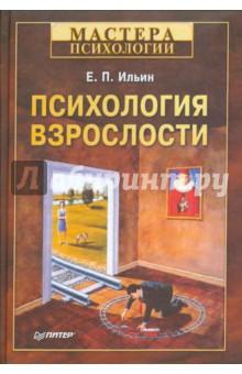 Психология взрослости - Евгений Ильин