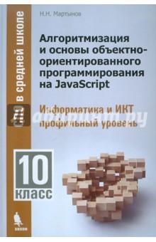 Алгоритмизация и основы объектно-ориентированного программирования на JavaScript. 10 класс - Николай Мартынов