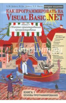Как программировать на Visual BasicNET. Книга 1. Основы программирования - Дейтел, Дейтел, Нието