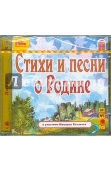 Стихи и песни о Родине (CDmp3). Издательство: 1С, 2009 г.