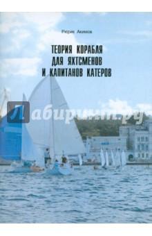 Теория корабля для яхтсменов и капитанов катеров - Рюрик Акимов